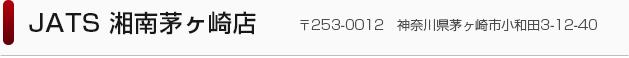 JATS 湘南茅ヶ崎店 郵便番号253-0012 神奈川県茅ヶ崎市小和田3-12-40