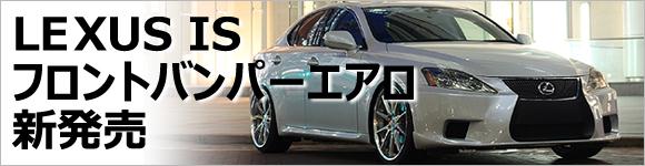 レクサスIS用フロントバンパーエアロ新発売!