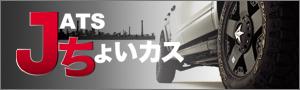 カスタムカー、カーカスタムについてはこちら【カスタムページ】へ
