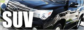 中古車在庫情報 SUV&ワゴン!直輸入のオーダー随時承ります。