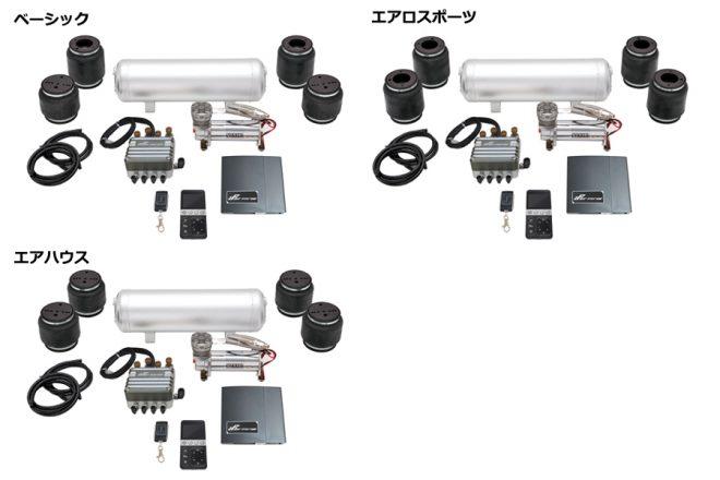 ジャッツ エアサスキット RC-1システムキット