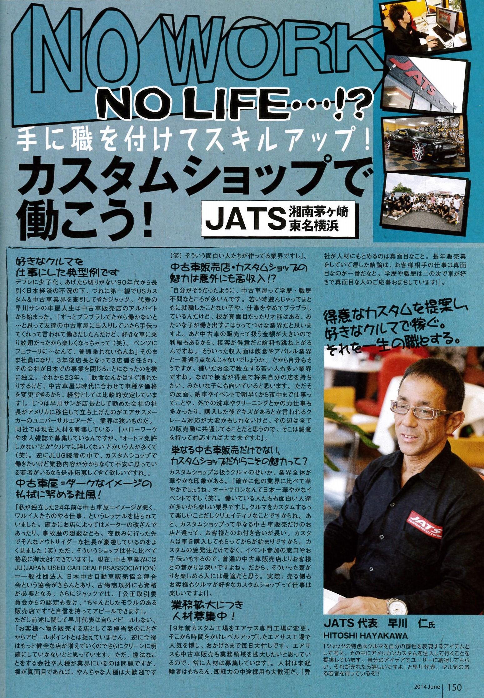 honsya@/jats.co.jp_20140425_161330_001