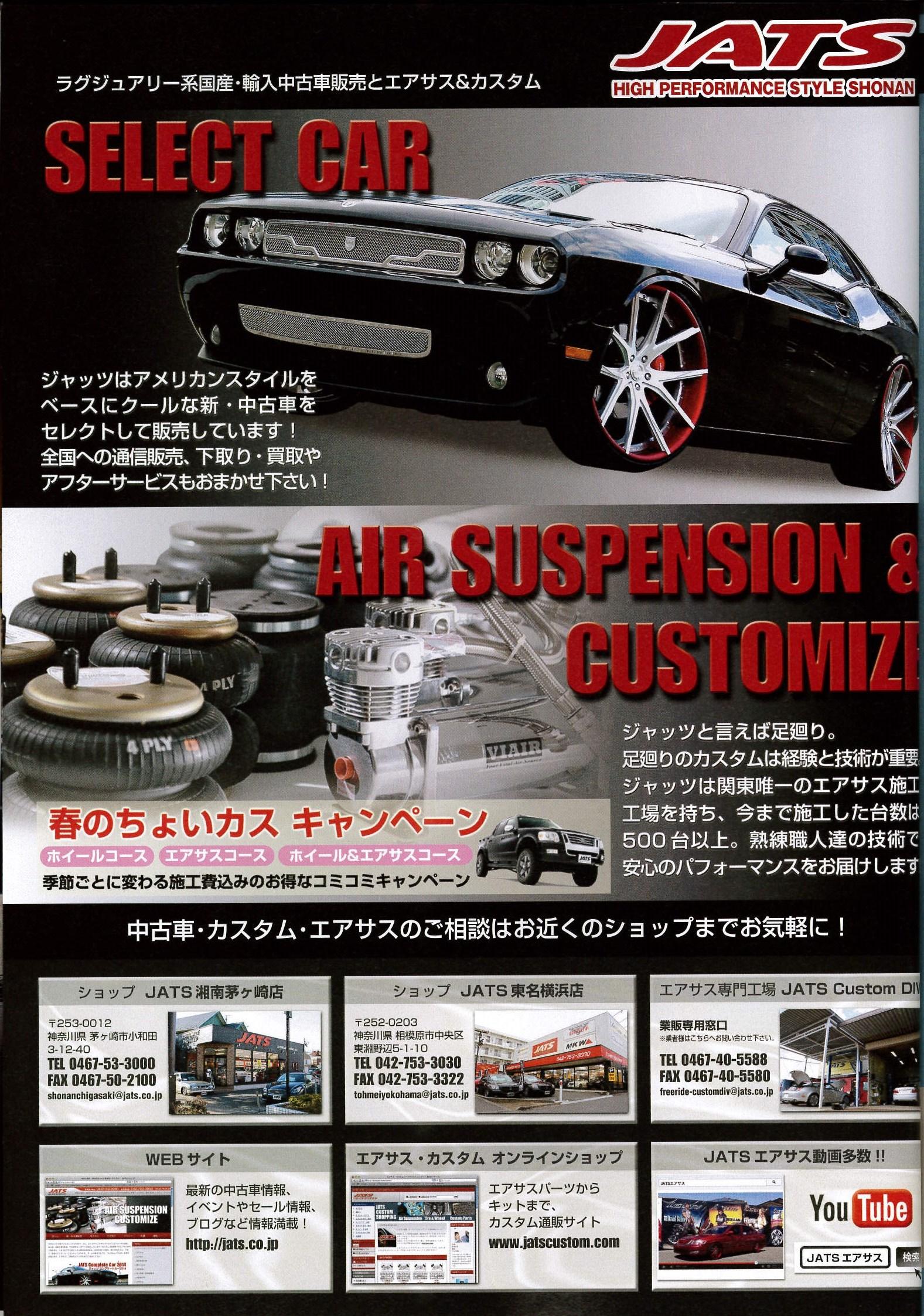 honsya@/jats.co.jp_20140425_161234_001
