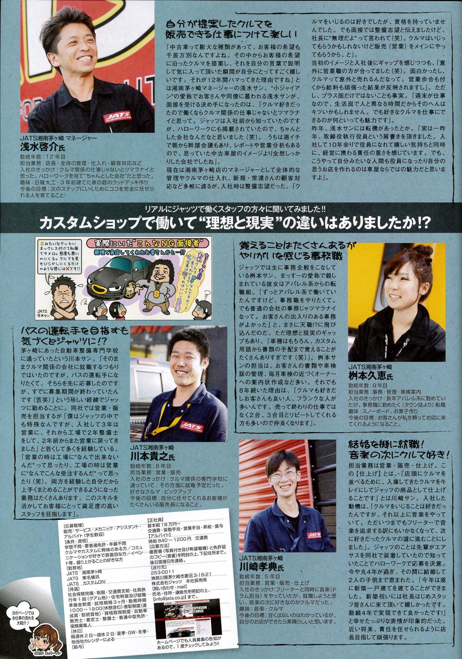 honsya@/jats.co.jp_20140425_161312_001