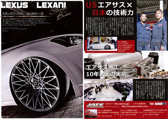 Stance Magazine08ジャッツレクサスIS掲載記事 (2)