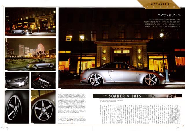 Stance Magazine スタンスマガジン 09 見開きページ ジャッツ ソアラ エアサスカスタム車掲載!