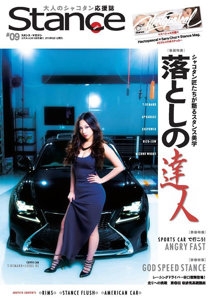 Stance magazine スタンスマガジンVol.09表紙