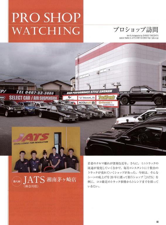 TruckTrends 065 掲載記事s_1