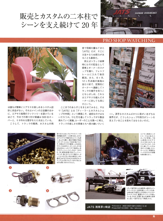 TruckTrends 065 掲載記事s_3