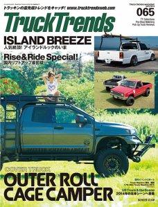 トラックトレンズ【TruckTrends】065表紙