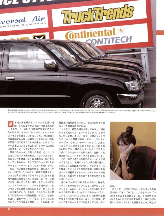 TruckTrends 065 掲載記事s_2