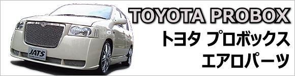 トヨタプロボックス用エアロパーツ