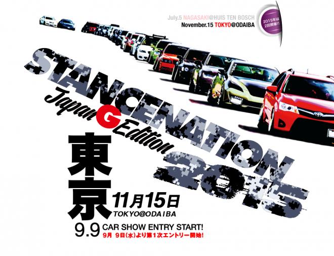 stancenation20151115スタンスネイションジャパン2015お台場