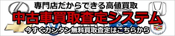 online-car purchasing sys 中古車買い取り査定オンラインシステム