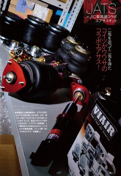 Stance Magazine12_掲載記事1s