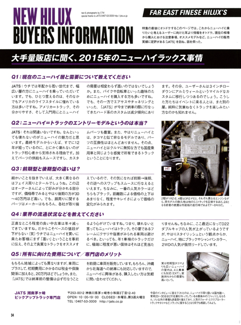 Custom Trucks Mag Vol02_掲載記事1s