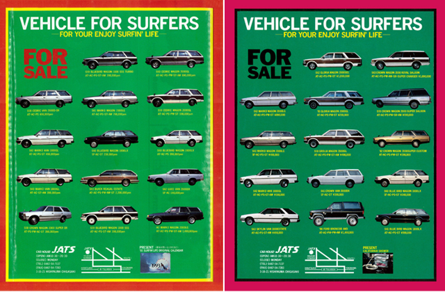 Y30 1990年代ジャッツ広告