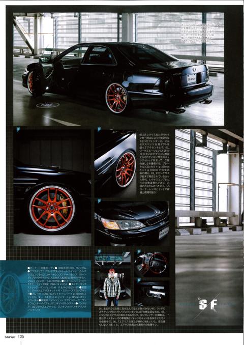 stance magazine_15掲載車2