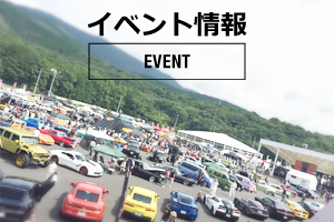 イベント・ミーティング情報