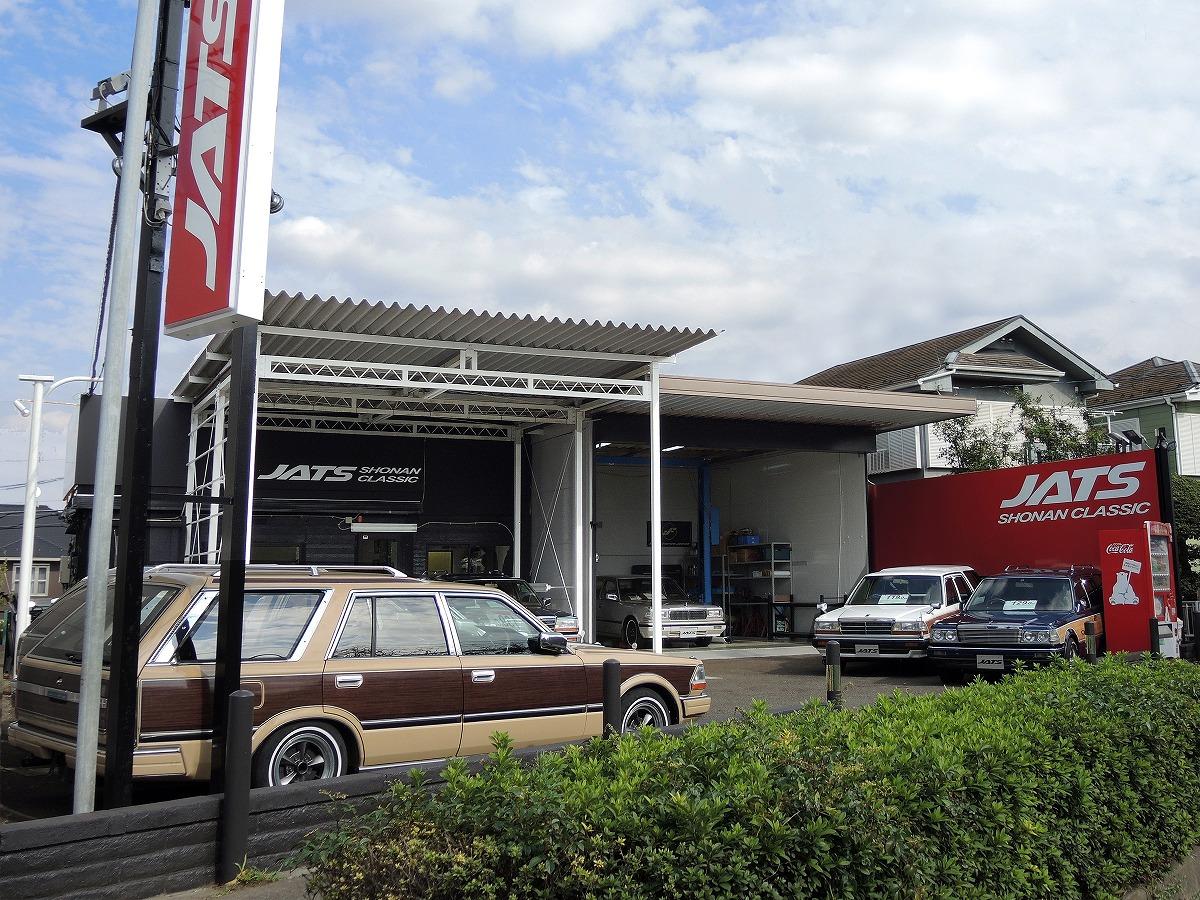 神奈川湘南茅ヶ崎中古車 Y30専門店 JATSジャッツ湘南クラシック店