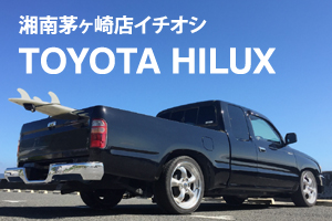 ジャッツ湘南茅ヶ崎店といえばTOYOTA HILUX ハイラックス