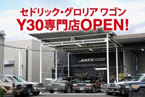セドリック・グロリアワゴン Y30専門店 オープン!