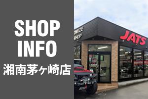 ショップインフォ ジャッツ湘南茅ヶ崎店