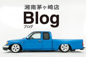 ジャッツ湘南茅ヶ崎店ブログ