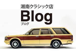 Y30専門店 ジャッツ湘南クラシック店 ブログ