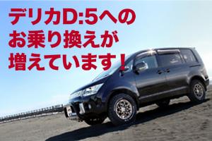 三菱デリカD:5へのお乗り換えが増えています!